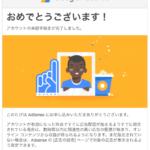 【必見】Google Adsenseに2週間で審査通過する4つのポイント!!