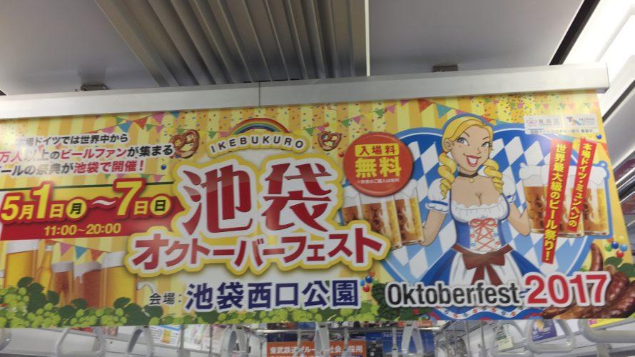 日本で開催されるドイツのお祭り